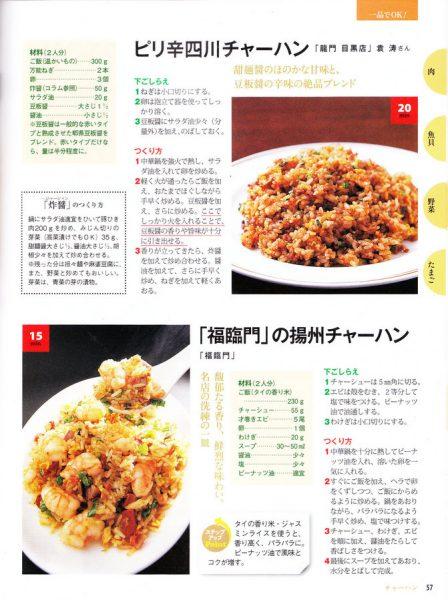 ダンチュウ『絶品ごはん365レシピ』