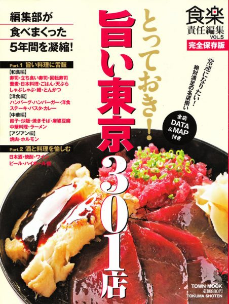 雑誌 「 中華料理店 第6集 」