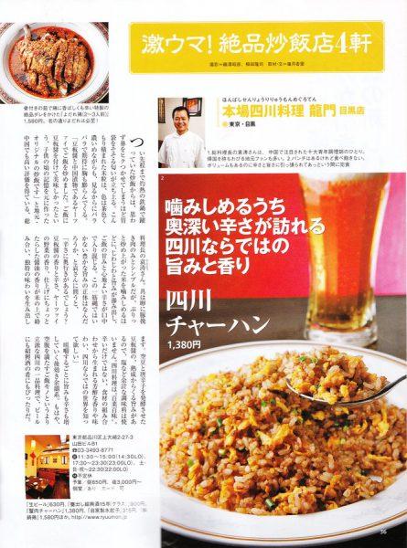 雑誌「食楽」 ~激ウマ!絶品炒飯店~