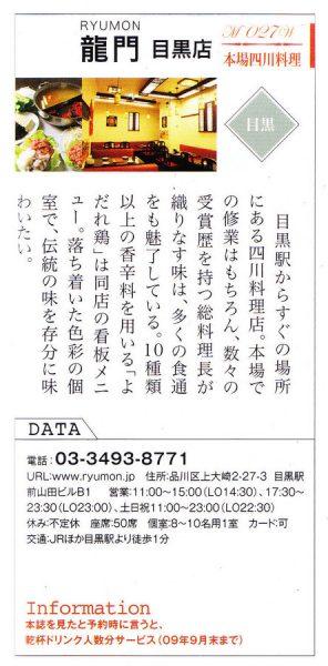 雑誌「東京真の大人の隠れ家SELECT100」