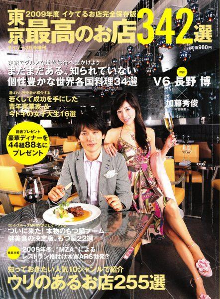 雑誌「東京最高のお店342選」