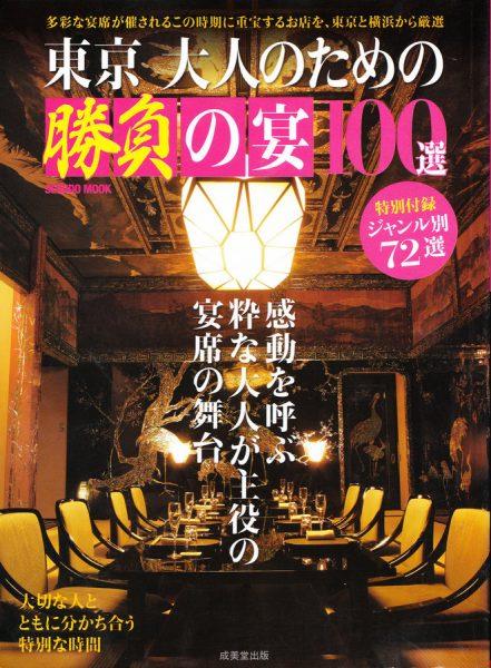 雑誌 「東京 大人のための勝負の宴100選」