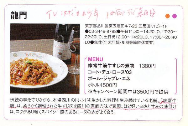雑誌「料理王国」