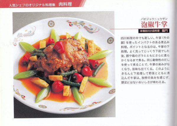 雑誌「人気中国料理店の最新技術」
