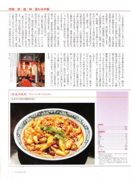 雑誌「FoodLife」
