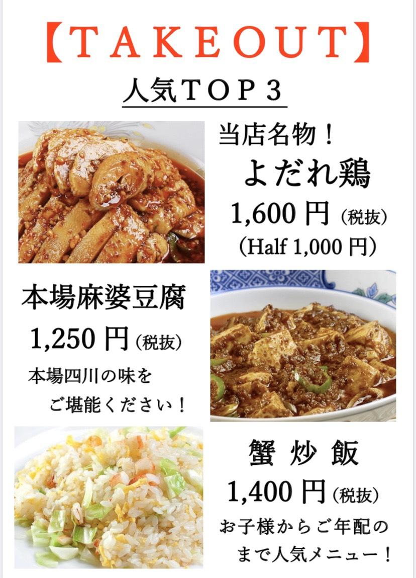 本場四川料理龍門の人気テイクアウトメニュー