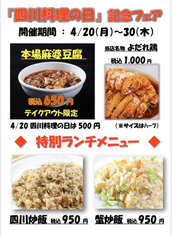 四川料理の日記念フェア(四川フェス) 4/20-4/30サムネイル