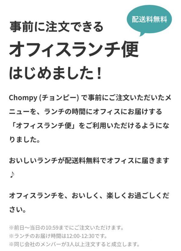 デリバリー『Chompy』チョンピー開始! 〜 Let's おうちで龍門・オフィスで龍門♪ 〜サムネイル