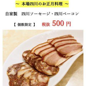 春節オードブル・コース ~四川のお正月料理を味わえる~サムネイル